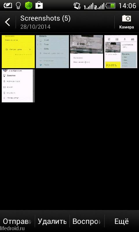 сохраненный скриншот