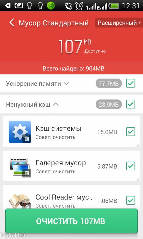 очистка_андроид