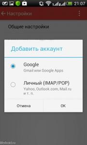 Добавление ящика в Gmail