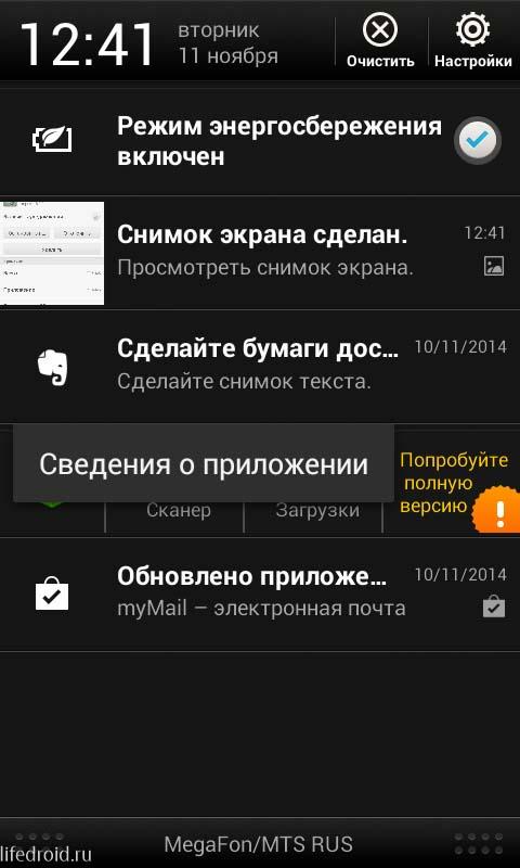 Как отключить уведомления в Андроид