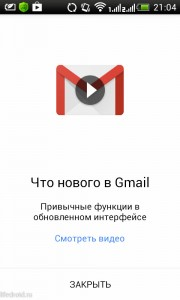 Обновление Gmail