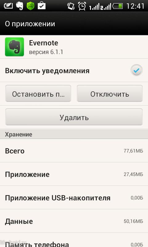 Отключаем уведомления в Андроид