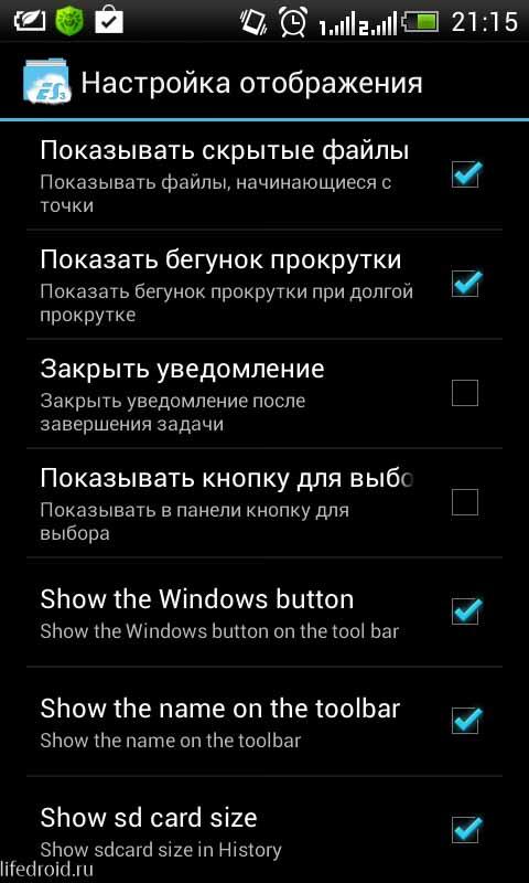 Отобразить файл в Андроид