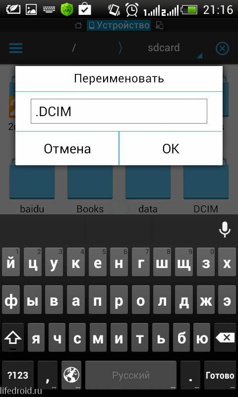 Скрываем папки в Android