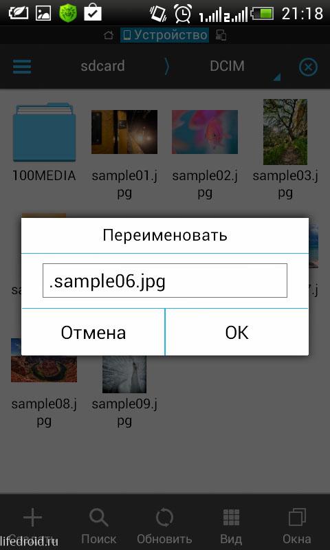 Скрываем файлы в Android