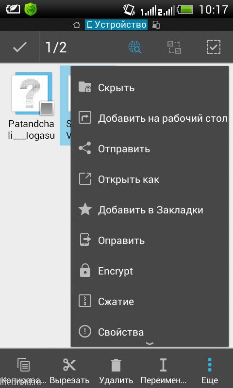 добавление ярлыка на рабочий стол Андроид