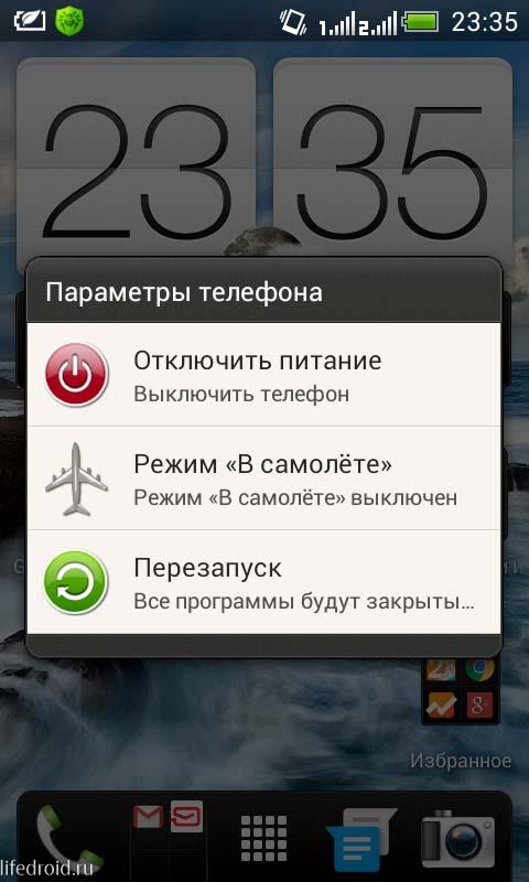 Запуск Андроид в безопасном режиме