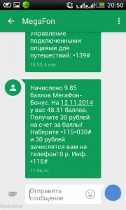SMS в приложении Чат