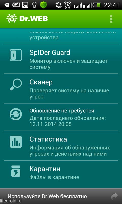 Dr.Web антивирус для Android