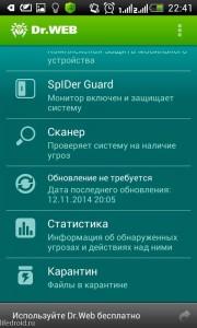Dr.Web антивирус для Android