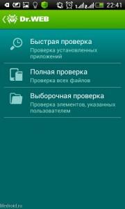 Dr.Web сканирование Android
