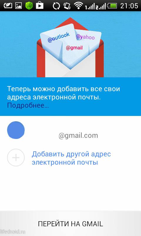Gmail для Андроид