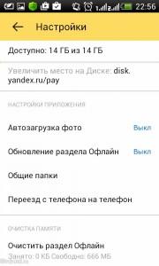 Настройки Яндекс Диска