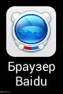 Браузер Baidu