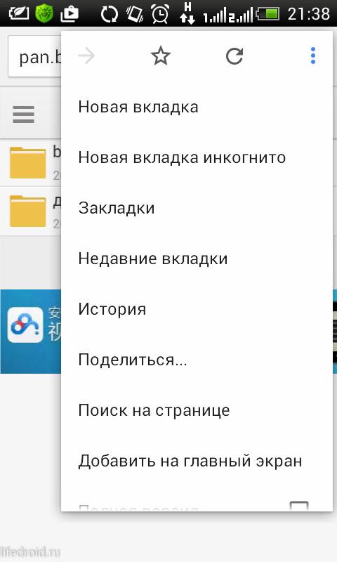 Как сделать ярлык для браузера