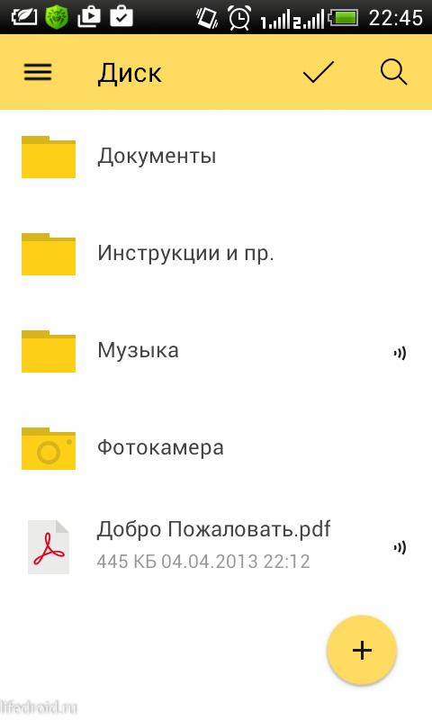 Интерфейс Яндекс Диск для Андроид