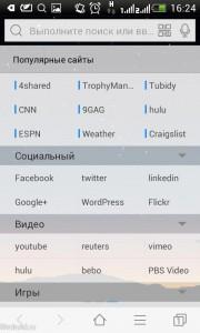 Популярные сайты