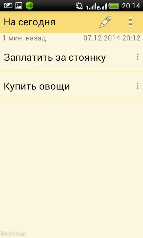 Список дел