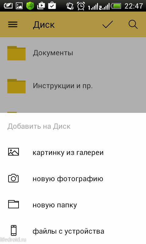 Добавление файлов на диск