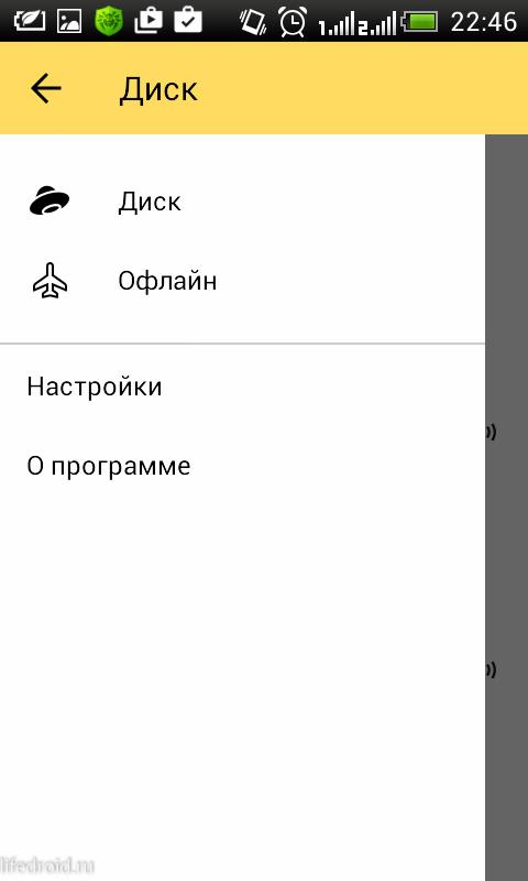Выпадающее меню Яндекс Диск