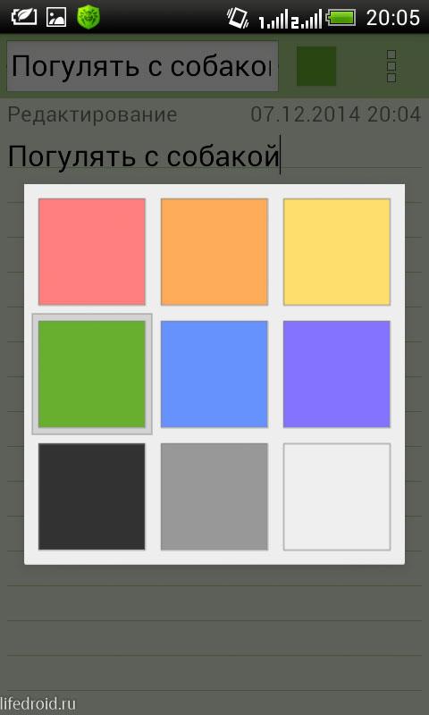 Заметка ColorNote