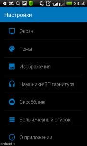 Настройки приложения