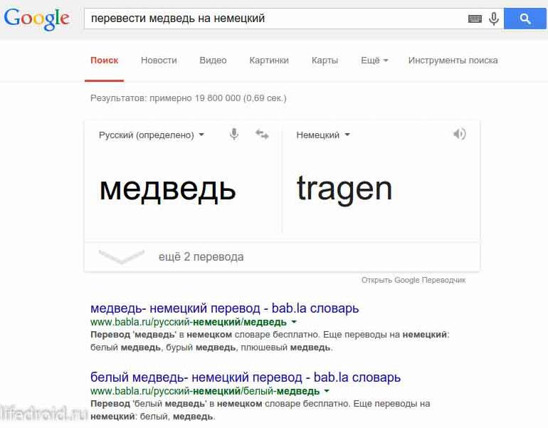 Перевод в Гугл