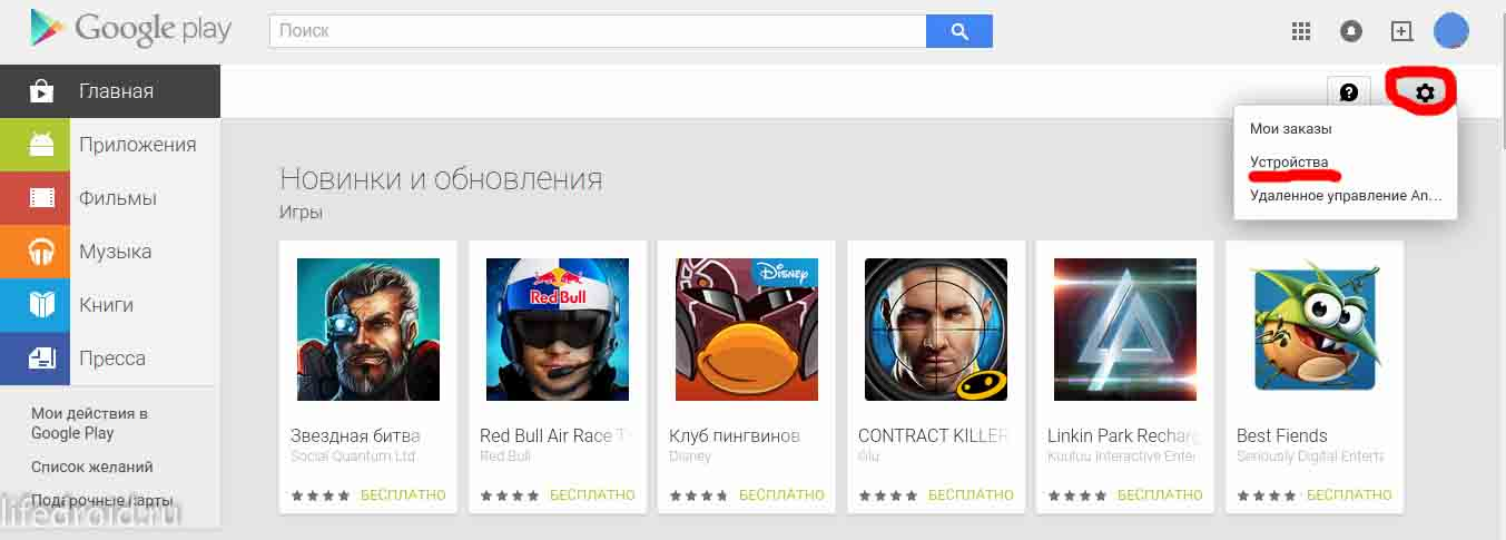 На сайте Google Play