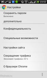 "Выбираем пункт ""Настройки сайта"""