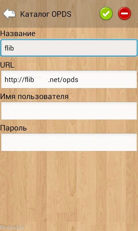 Подключение OPDS каталога