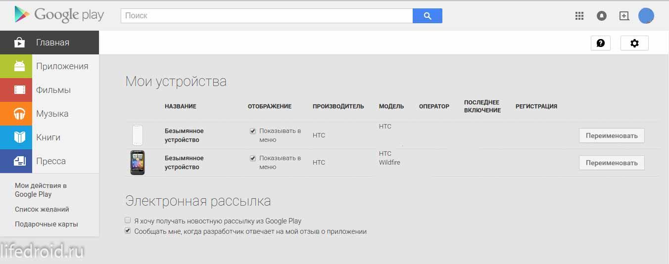 Как сделать отвязку от гугл 869