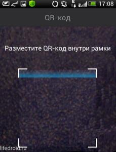 Сканируем QR код