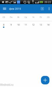 Встроенный календарь