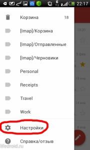 Заходим в настройки Gmail
