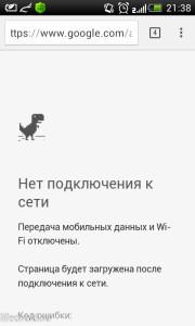 Динозавр в Хроме