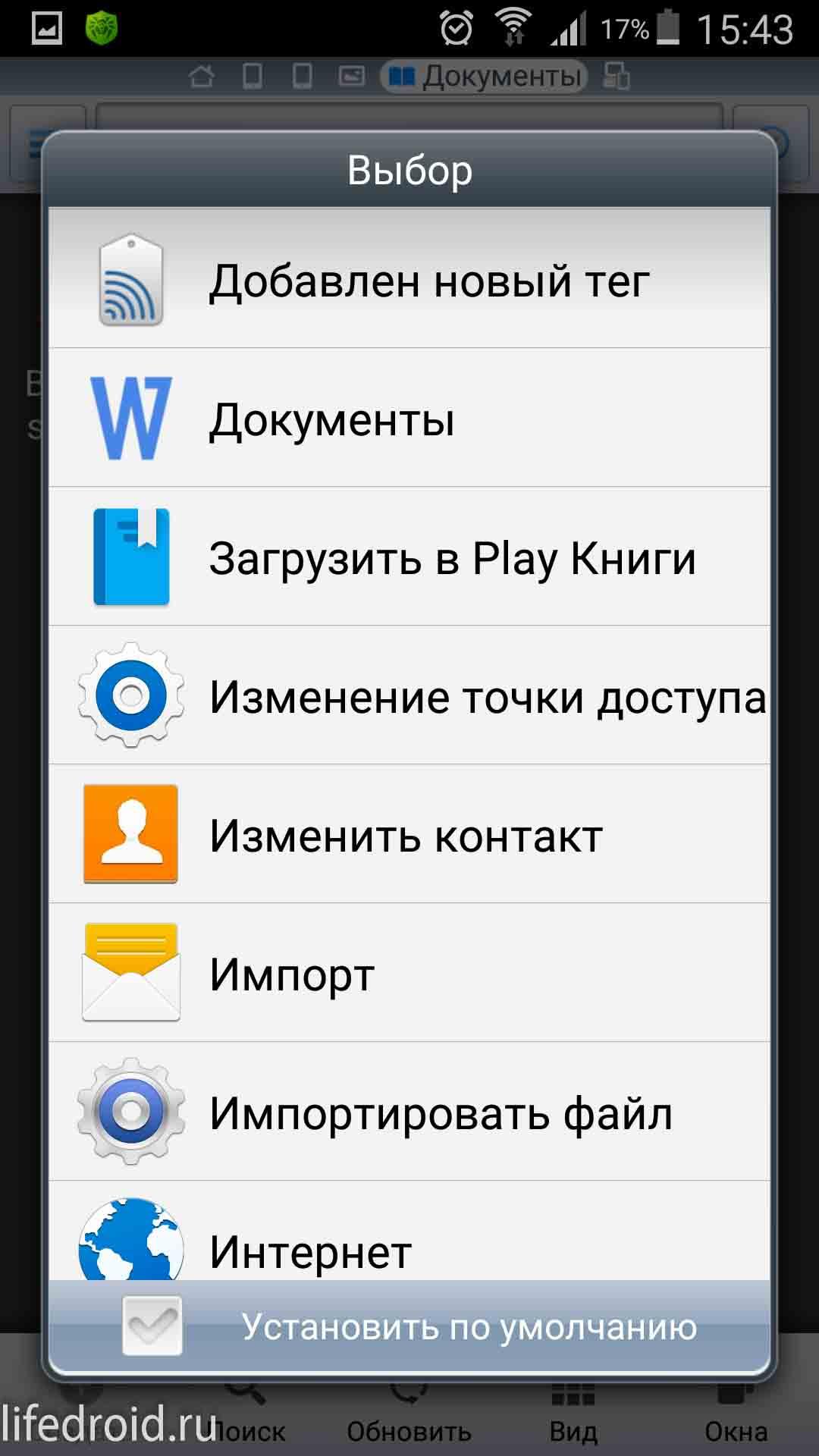 Загрузить файл в Play Книги