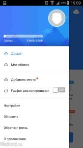 CM Backup интерфейс