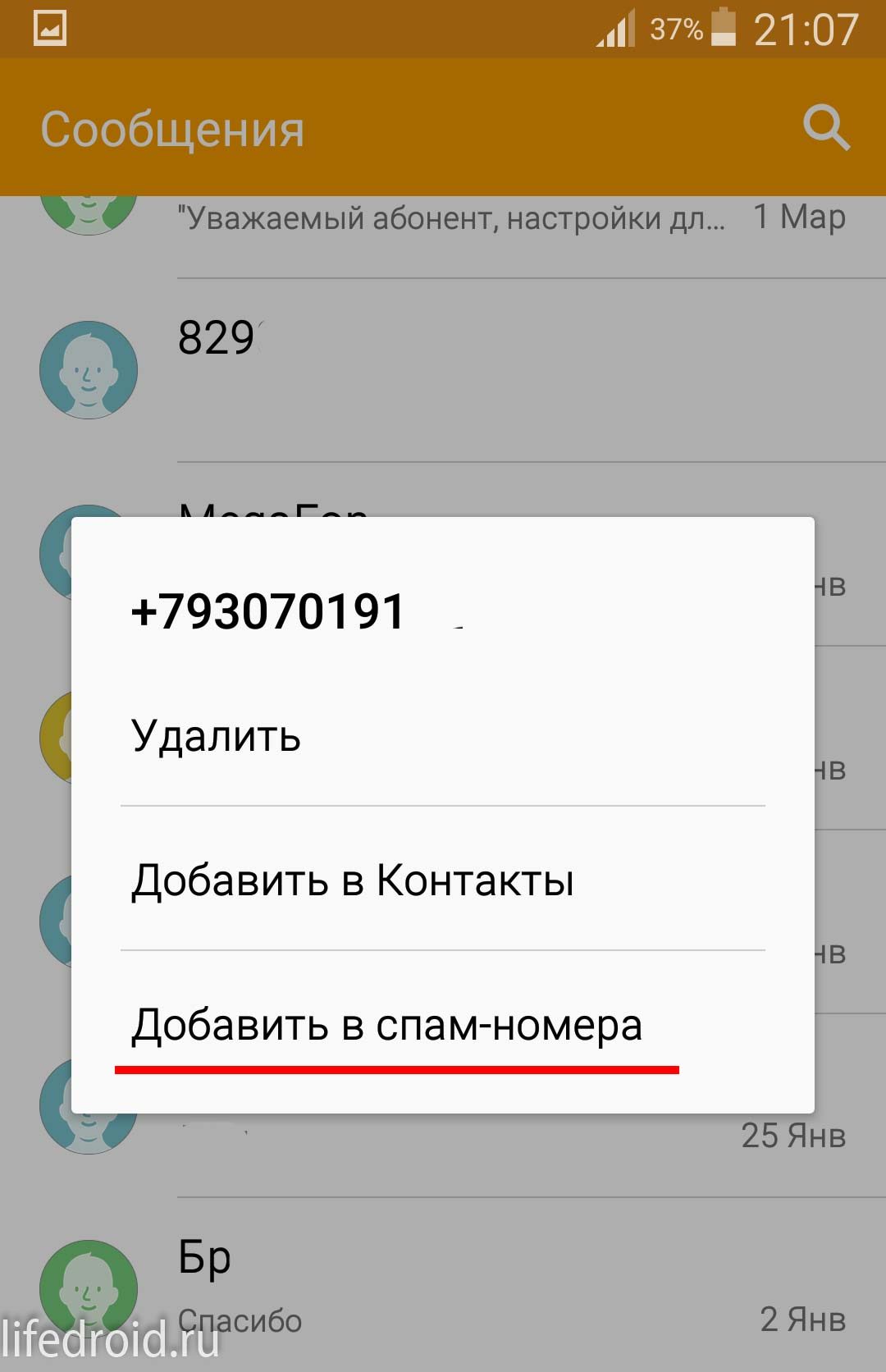 Блокируем SMS