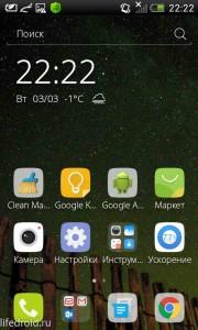 Главный экран CM Launcher