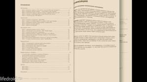 Перелистывание страниц