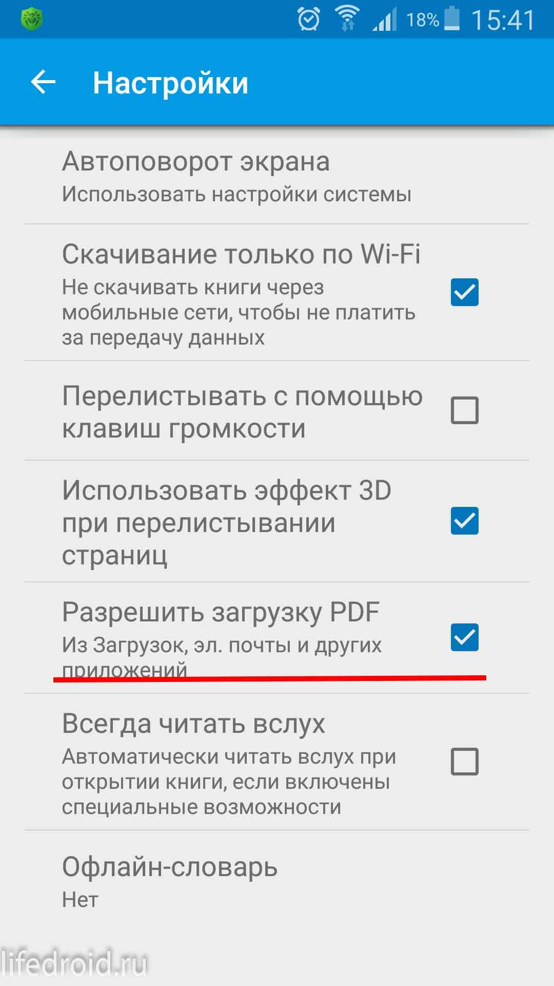 Разрешаем загрузку PDF в настройках Play Книги