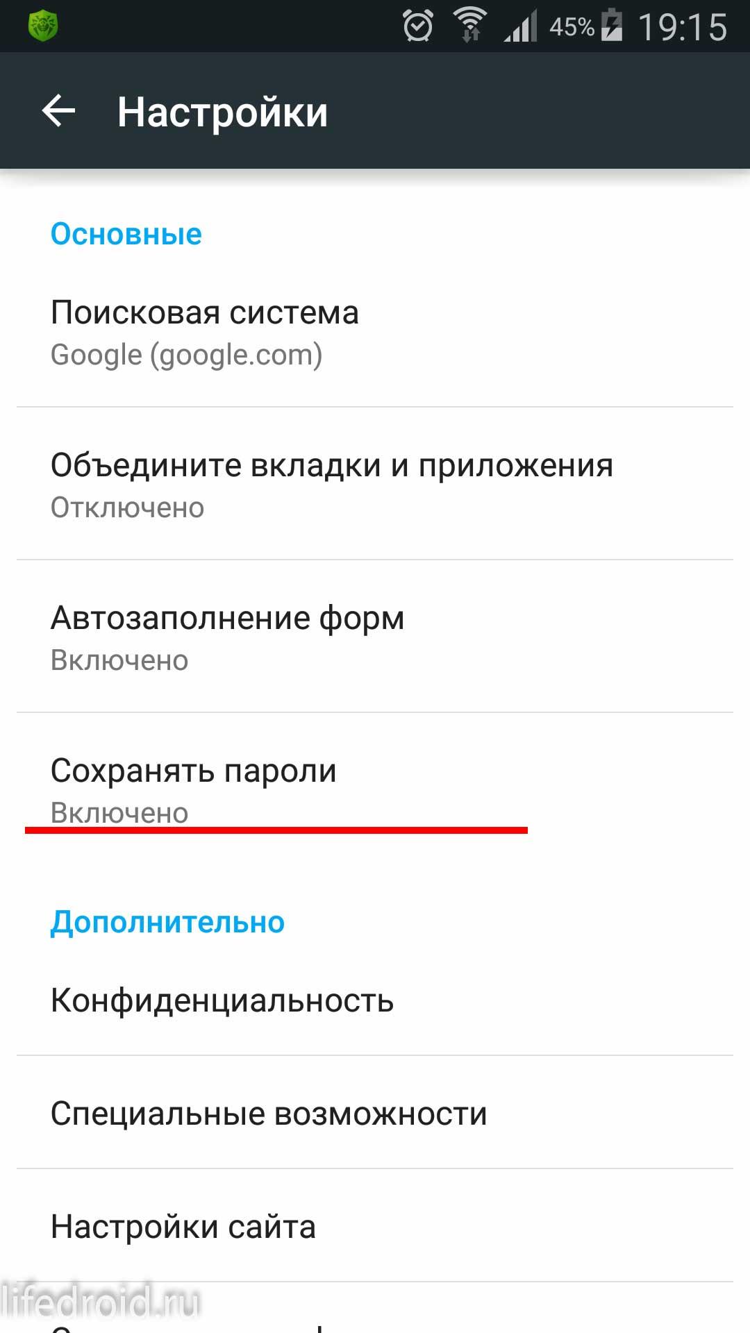 Сохранение паролей в Андроид