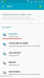 Список Wi-Fi сетей