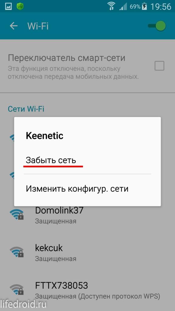 Забыть сеть