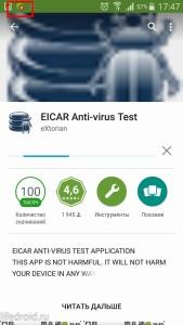 Загрузка EICAR Anti-virus Test