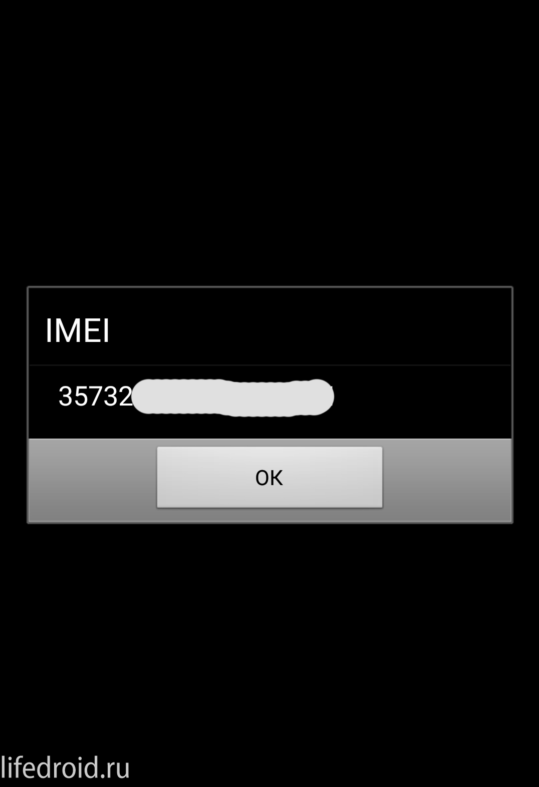 IMEI на экране