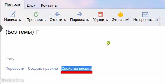 Свойства письма в Яндекс
