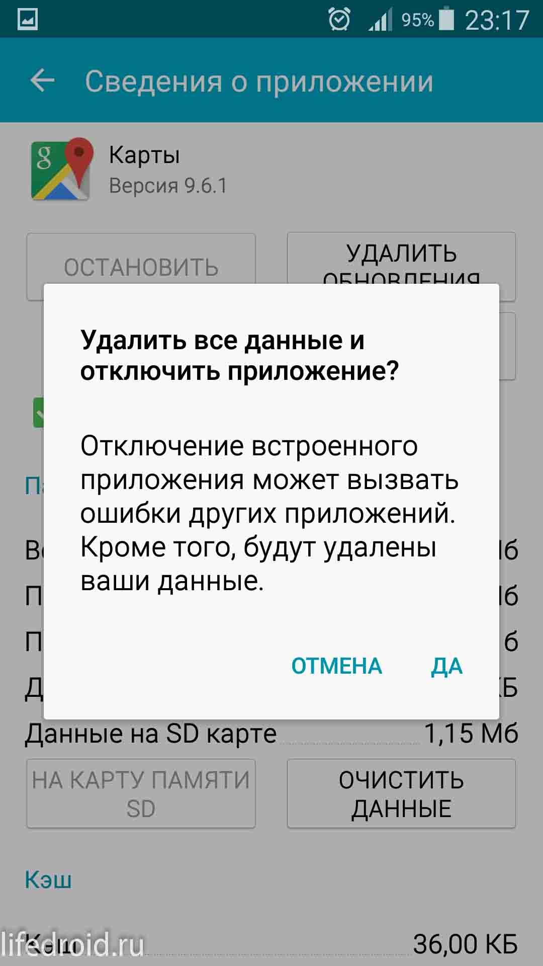 Удаление данных приложения