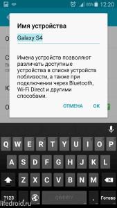 Переименовываем смартфон