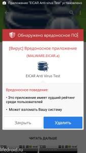 Проверка EICAR